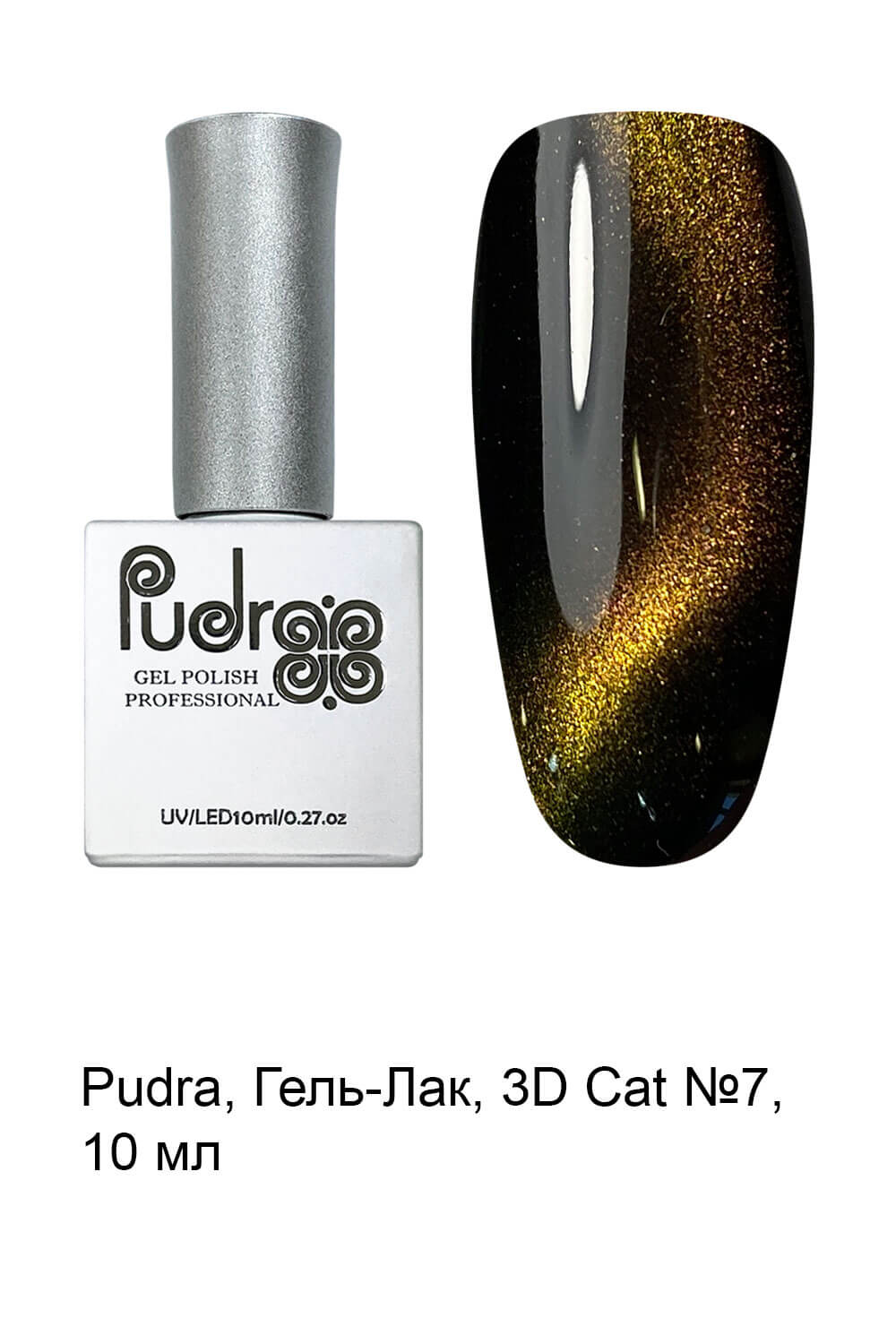 "3D-кошка (Cat eye) ""Pudra"" № 07 10мл"